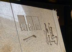吉野川ラフティング, 四国, 大歩危, 小歩危, 徳島, 徳島ラフティング, 高知,観光情報